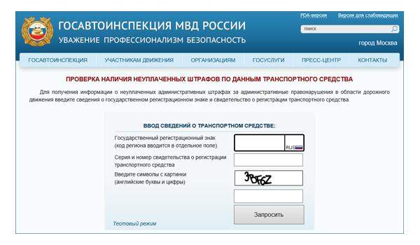 Как проверить и оплатить штрафы на официальном ресурсе ГИБДД