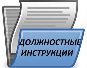 Должностная инструкция педагога-психолога