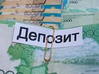 Субординированный депозит