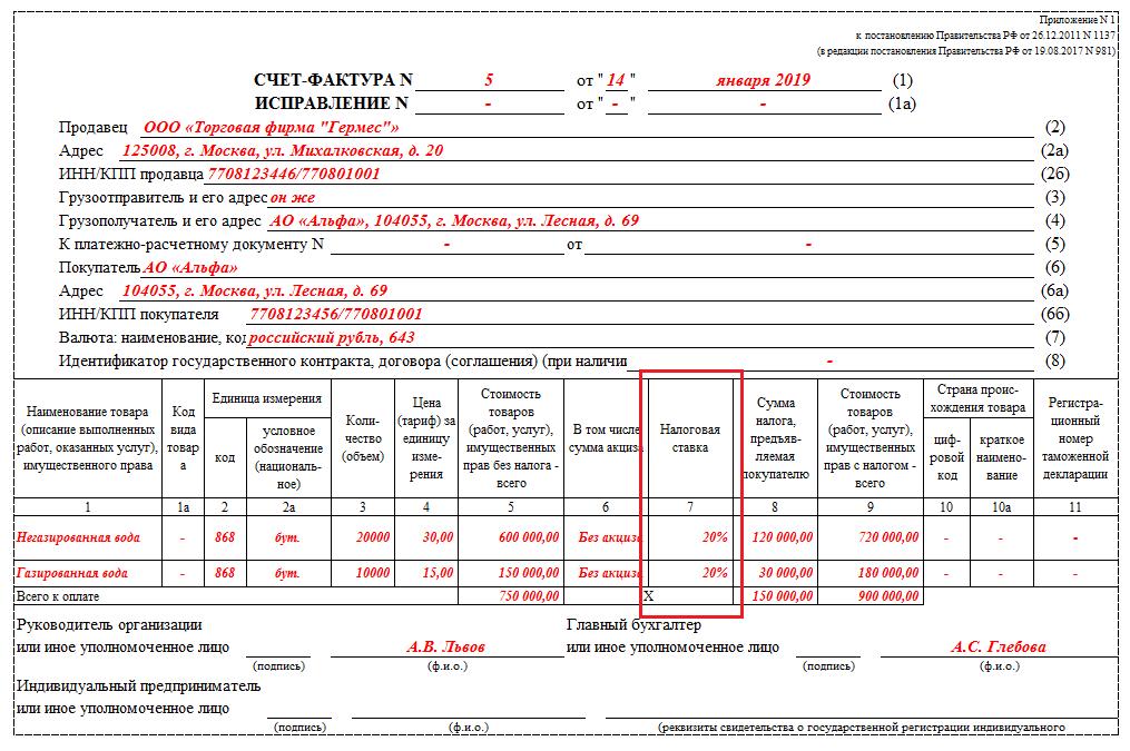 Образец заполненного счета-фактуры