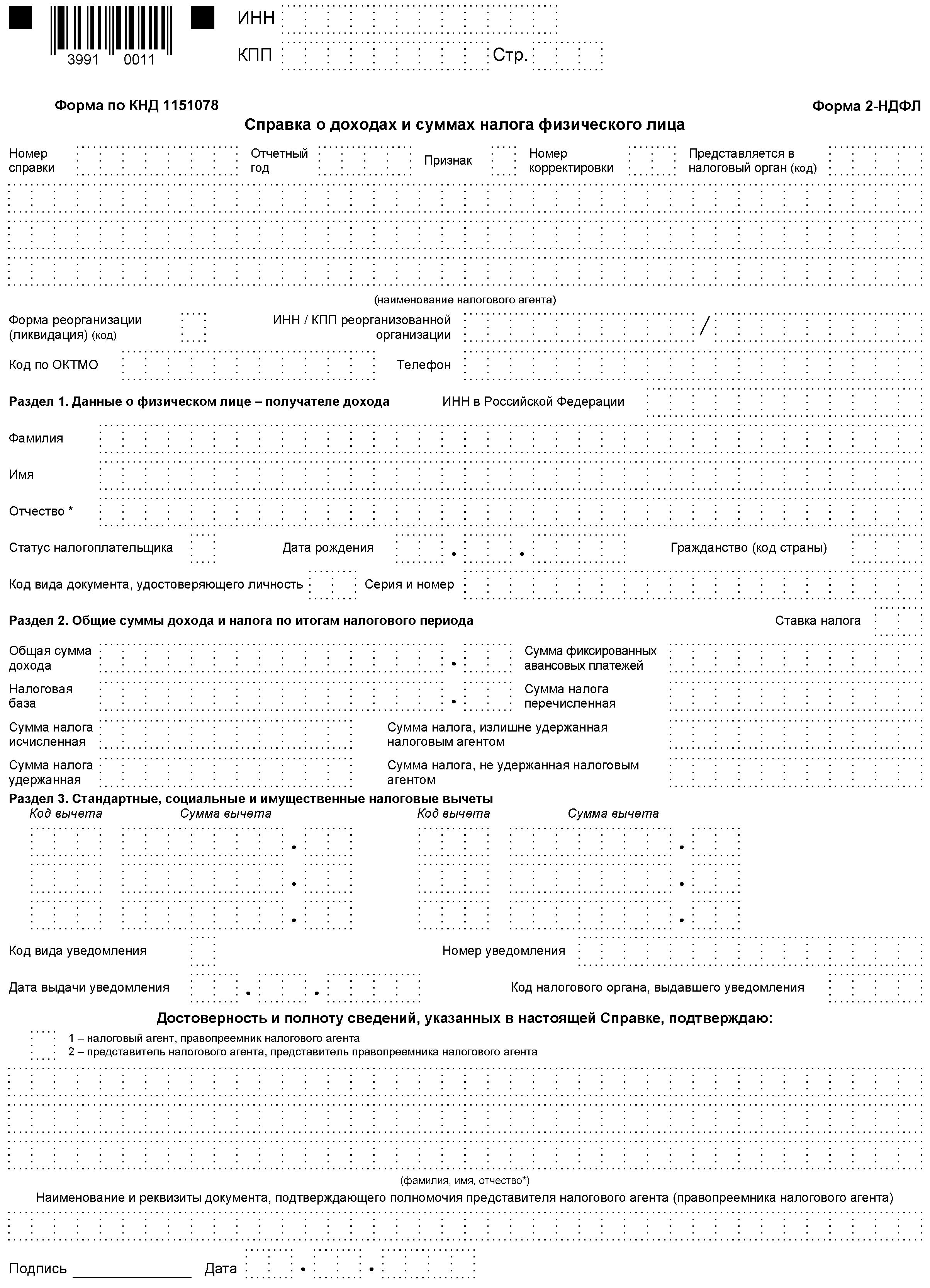Объединение форм 6-НДФЛ и 2-НДФЛ