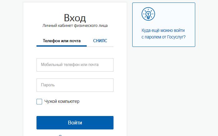 Как пользоваться личным кабинетом на сайте ФНС: инструкция