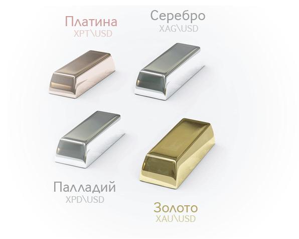 Драгоценные металлы в слитках