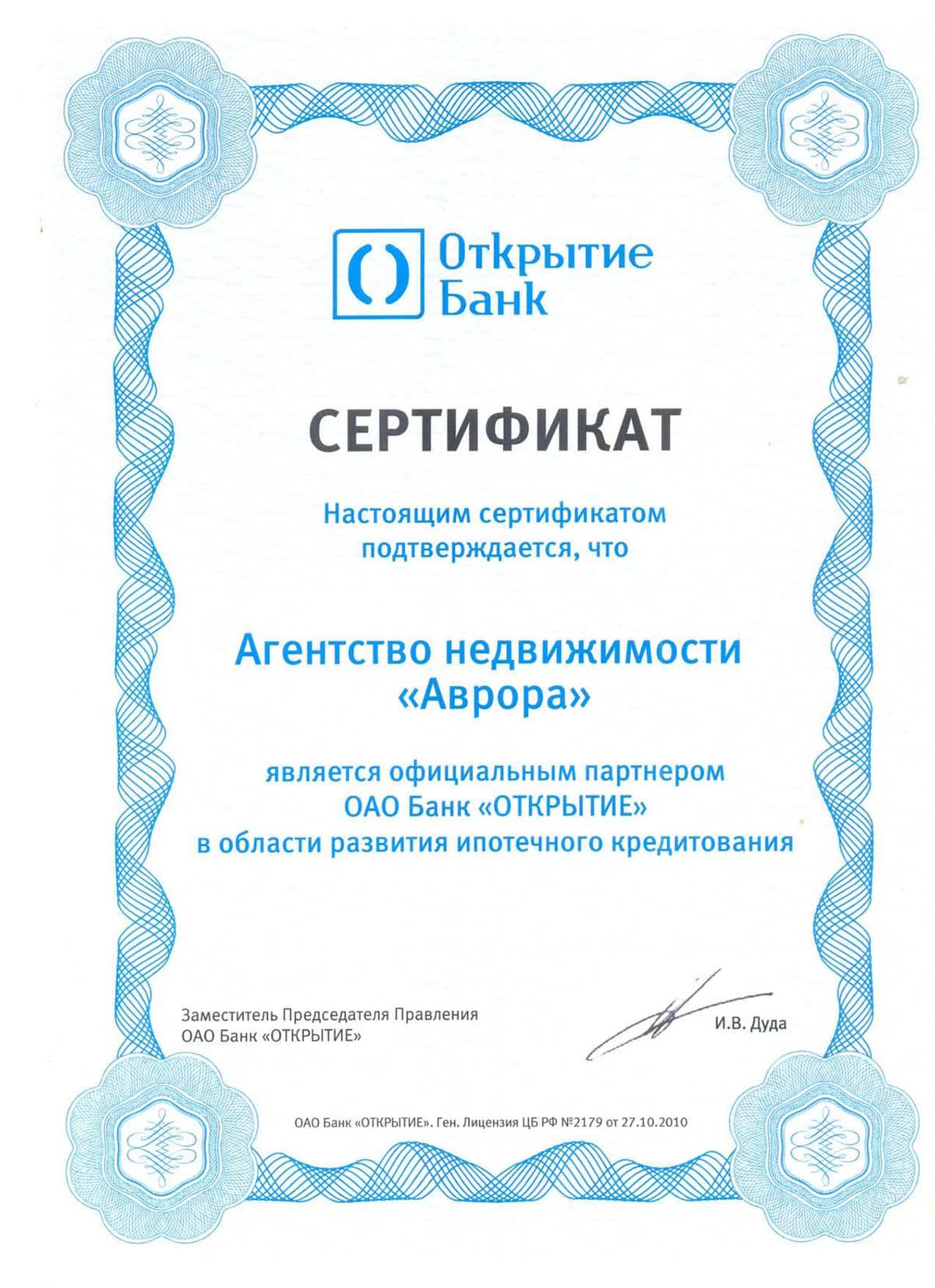 Сертификат о партнерстве агентства недвижимости