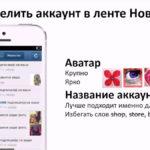 kak-raskrutit-stranicu-instagram3