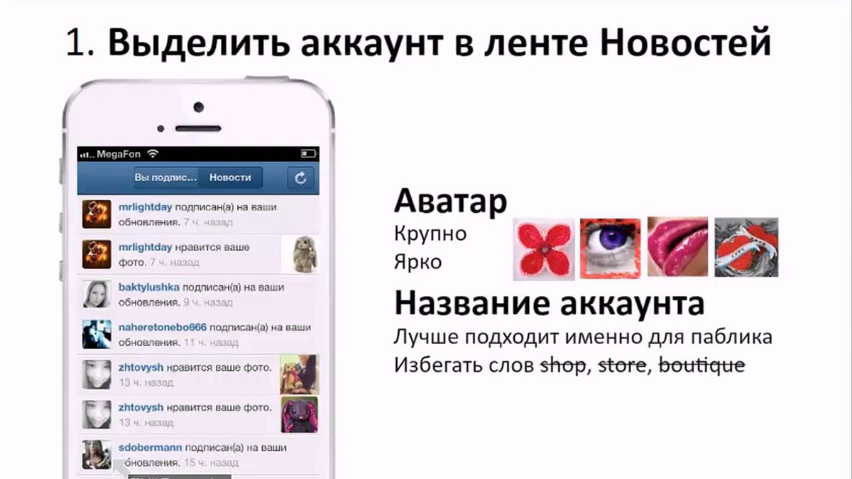 Как раскрутить страницу Инстаграм