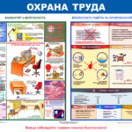 obuchenie-rabotnikov-oxrane-truda4