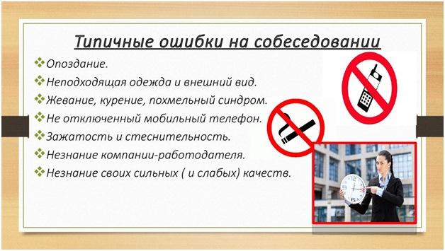 Общие правила поведения при устройстве на работу