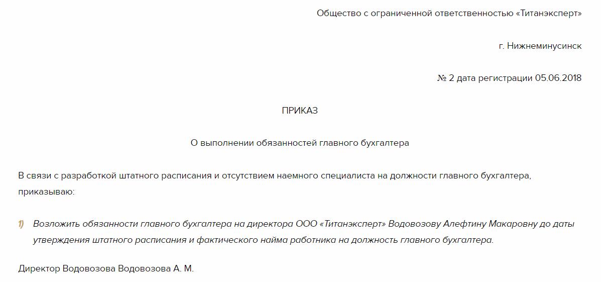 возложение обязанностей главного бухгалтера на генерального директора ооо