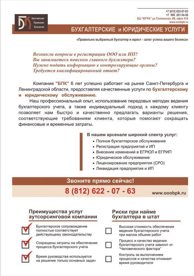 коммерческое предложение о сопровождении бухгалтерских услуг