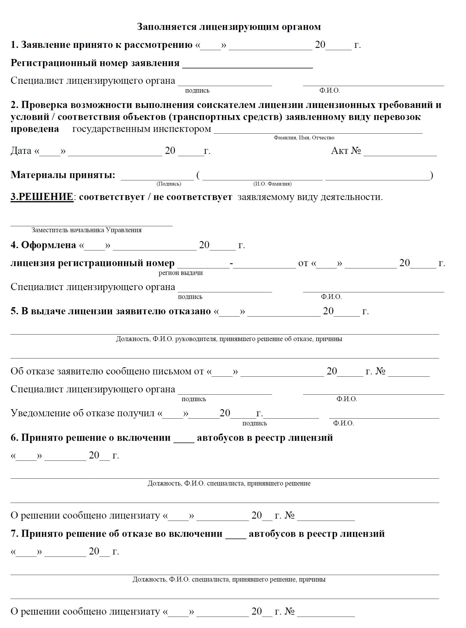 Заявление на получения пассажирской перевозки лицензия грузовики и спецтехника на авито в спб