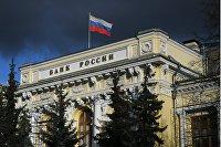 !Здание Центрального банка РФ в Москве